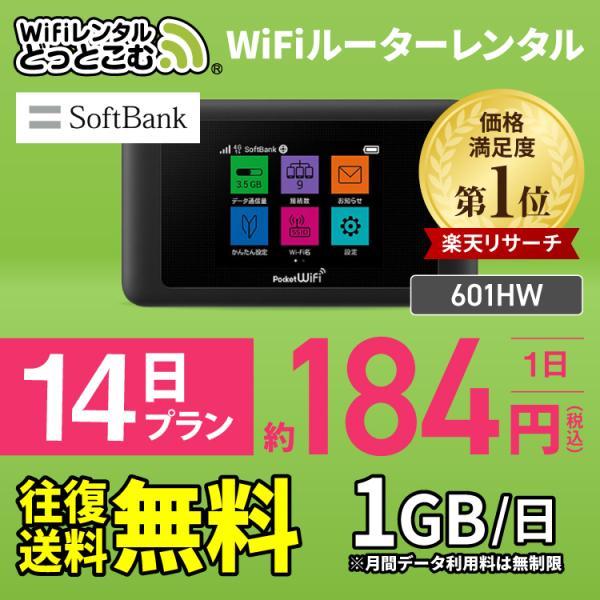 wifi レンタル 国内 1日1GB 14日 ポケットwifi モバイルwi-fi レンタル wifi ワイファイ ソフトバンク 一時帰国 Softbank 2週間 往復送料無料|wifi-rental