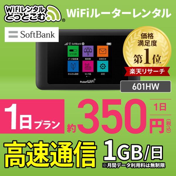 wifi レンタル 1日 国内 1日1GB ポケットwifi モバイルwi-fi レンタル wifi wifiルーター 一時帰国 引っ越し Softbank 高速通信 ワイファイ|wifi-rental