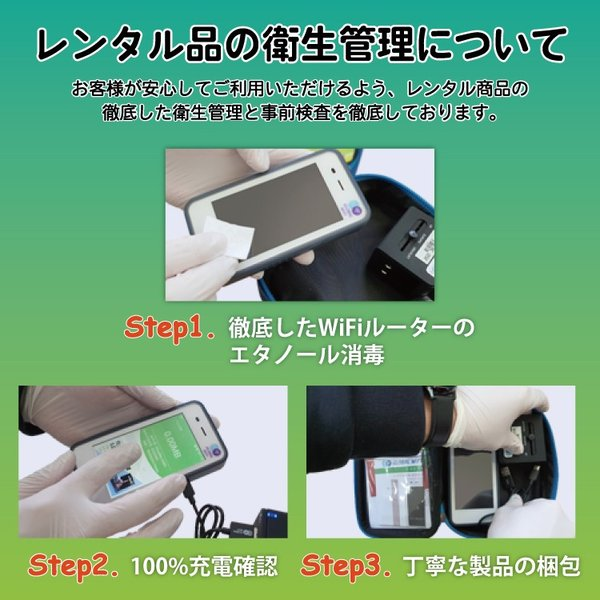 wifi レンタル 1日 国内 1日1GB ポケットwifi モバイルwi-fi レンタル wifi wifiルーター 一時帰国 引っ越し Softbank 高速通信 ワイファイ|wifi-rental|18