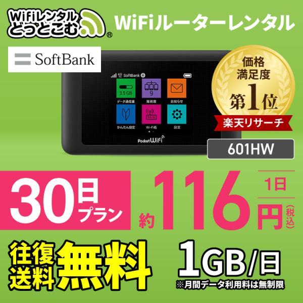 wifi レンタル 国内 30日 1日1GB ポケットwifi wi-fi レンタル wifi モバイルwifi ソフトバンク ワイファイ 一時帰国 Softbank 1ヶ月 往復送料無料