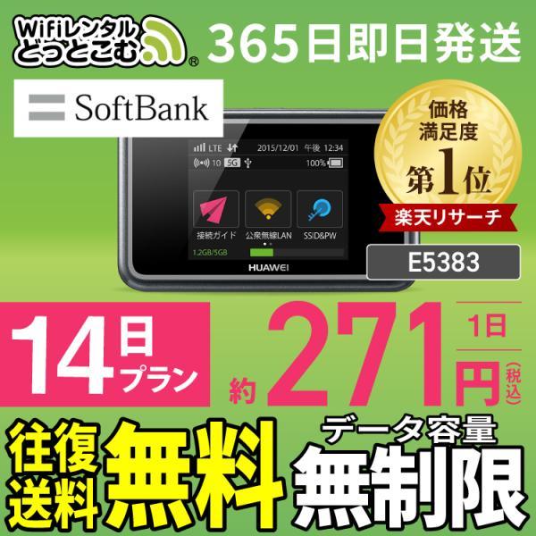 wifi レンタル 無制限 14日 国内 wifi ルーター ポケットwifi モバイル wi-fi ソフトバンク 一時帰国 SoftBank 在宅 テレワーク 往復送料無料