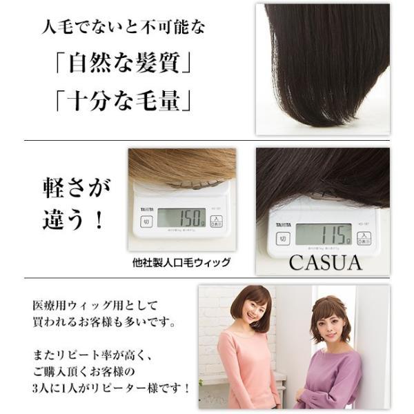 ウィッグ 医療用 人毛100% 全手編み 円形脱毛症 抗がん剤治療 ボブ ショート Mサイズ Lサイズ 全3色|wig-lab|11