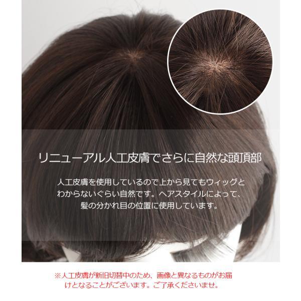 医療用ウィッグ ショート ボブ フルウィッグ かつら 私元気 IC2040-3|wigshop|14