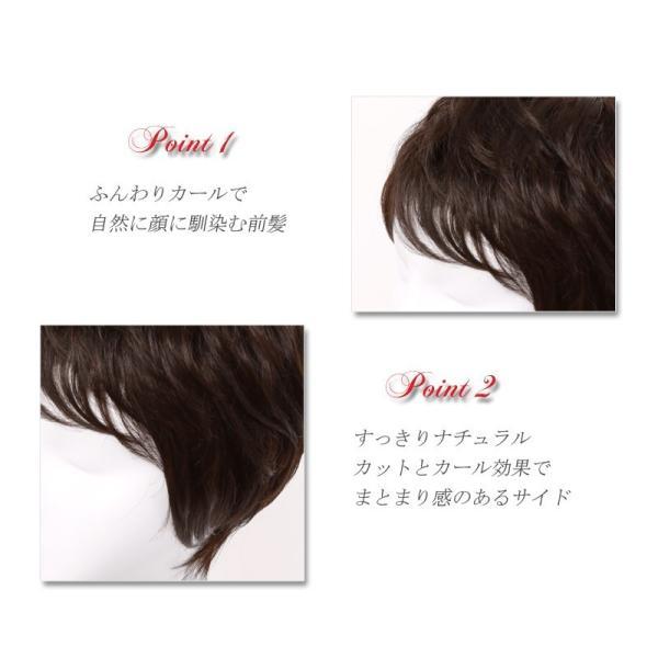 医療用ウィッグ ショート レディース ウィッグ かつら 私元気 IH1002-2|wigshop|11