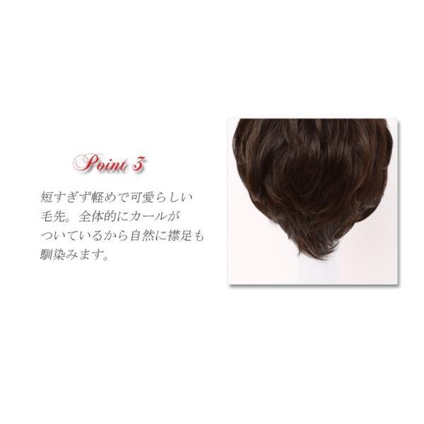 医療用ウィッグ ショート レディース ウィッグ かつら 私元気 IH1002-2|wigshop|12