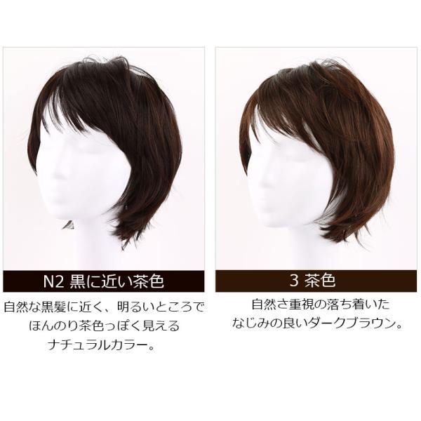 医療用ウィッグ ショート レディース ウィッグ かつら 私元気 IU1001P-N2|wigshop|04
