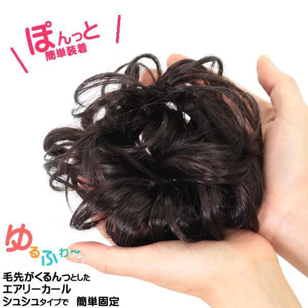 ウィッグ 部分ウィッグ 人気 シュシュタイプ つけ毛  エクステ 人気ランキング常連 wat-12 wigwigrunes 02