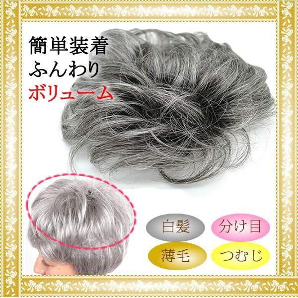 ウィッグ 白髪 しらが ヘアピース ミセス かつら 部分ウィッグ 送料無料 ふんわりボリューム tp6415|wigwigrunes