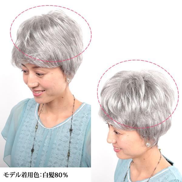 ウィッグ 白髪 しらが ヘアピース ミセス かつら 部分ウィッグ 送料無料 ふんわりボリューム tp6415|wigwigrunes|03