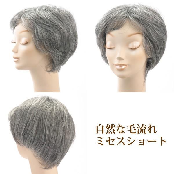 ウィッグ ショート フルウィッグ 送料無料 医療 かつら 白髪 人気 ミセス A|wigwigrunes|06