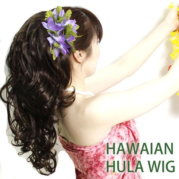 ウィッグ フラダンス フラウィッグ ハーフウィッグ ロング 人気 発表会 お稽古 bh-4|wigwigrunes
