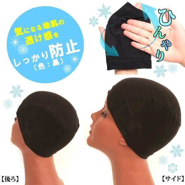 ウィッグ ネット 夏用 医療用ウィッグネット インナーキャップ ウィッグ用ネット  かつらネット クール 冷感素材 coolcap|wigwigrunes|06