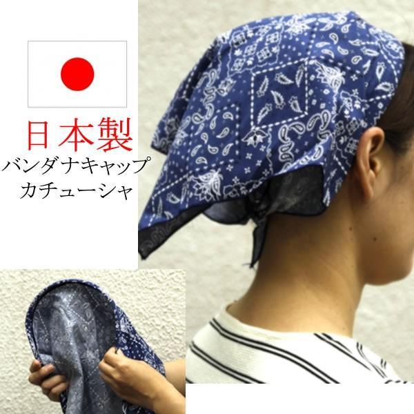 医療用帽子 カチューシャバンダナキャップ 室内帽子 バンダナ帽子 抗がん剤治療 人気 hb40