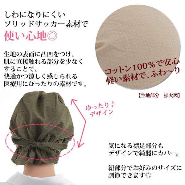 医療用帽子 帽子 ぼうし 室内帽子 抗がん剤治療 コットン 綿 日本製 hb38|wigwigrunes|02