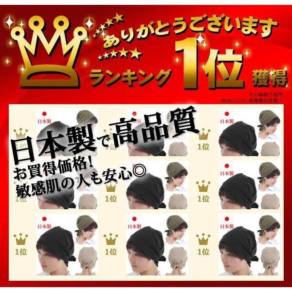 医療用帽子 帽子 ぼうし 室内帽子 抗がん剤治療 コットン 綿 日本製 hb38|wigwigrunes|11