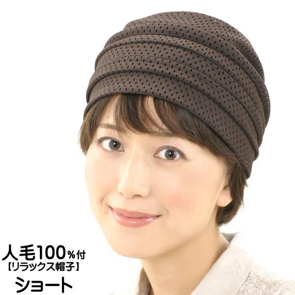 ウィッグ 医療用 帽子 医療用毛付内帽子 人毛100% かつら 送料無料 hb70 wigwigrunes 02