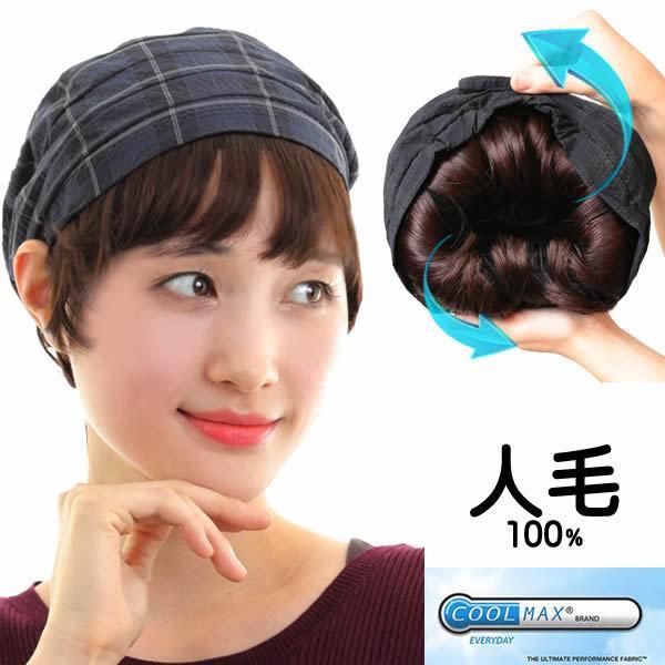 ウィッグ 医療用 帽子 医療用毛付内帽子 人毛100% かつら 送料無料 抗がん剤治療 hb73cool|wigwigrunes