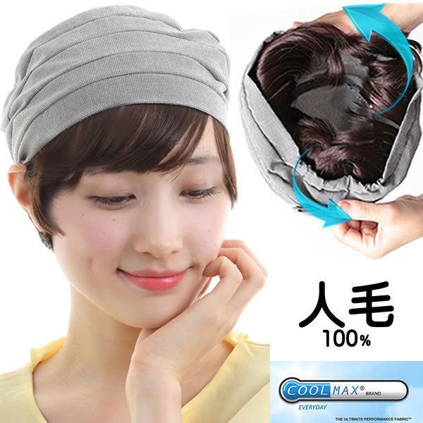 ウィッグ 医療用 帽子 医療用毛付内帽子 人毛100% かつら 送料無料 抗がん剤治療 シアサッカー hb73coolmax|wigwigrunes