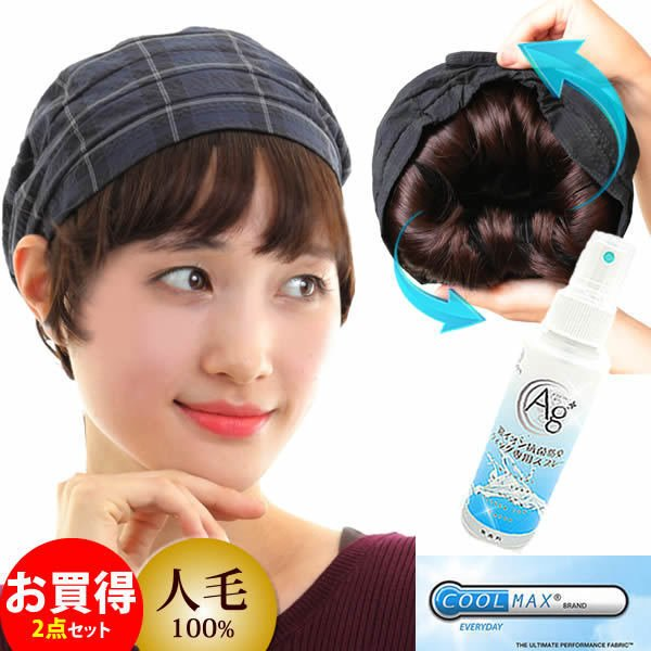 ウィッグ 医療用 帽子 医療用毛付内帽子 人毛100% かつら 送料無料 抗がん剤治療 hb73coolnanoset