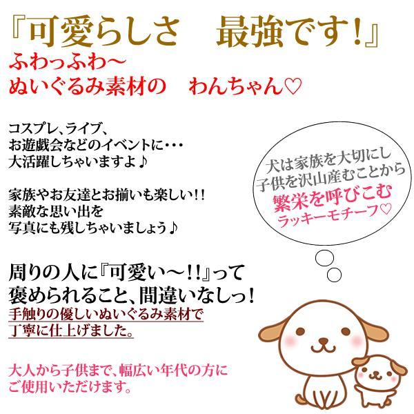 いぬ コスプレ カチューシャ かぶりもの ぬいぐるみ 戌年 犬 トイプードル inudtype|wigwigrunes|07