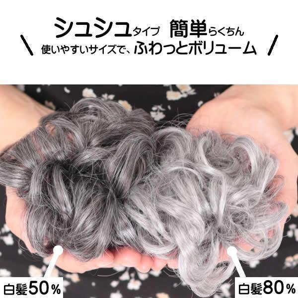 ウィッグ 白髪 しらが シュシュウィッグ つけ毛 エクステウィッグ ポイントウィッグ 和装  お団子ウィッグ kw1-wt50|wigwigrunes|02