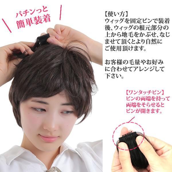 ウィッグ ヘアピース  人毛100% 円形脱毛症 部分ウィッグ かつら 送料無料 メッシュ kz1|wigwigrunes|04