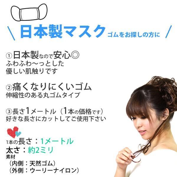 マスクゴム 日本製 ますく マスク紐 マスクごむ ますくゴム ますくごむ  ひも 手作りマスク 手づくりマスク ハンドメイド  痛くなりにくい 白 masuku1m wigwigrunes 02