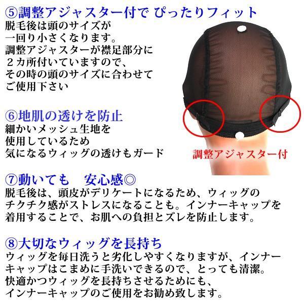 ウィッグ ネット 医療用ウィッグネット インナーキャップ ウィッグ用ネット かつらネット 抗がん剤治療 medicalcap2set|wigwigrunes|05
