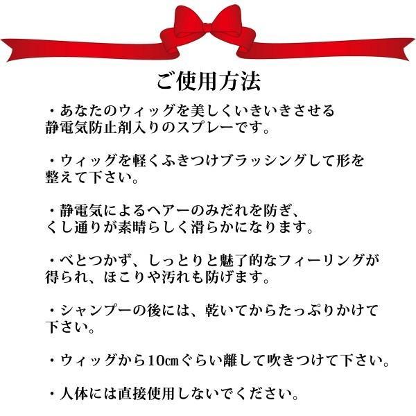 ウィッグ かつら ケア ウィッグ専用オイルミスト エアロボン ノンガス 日本製 mist|wigwigrunes|02
