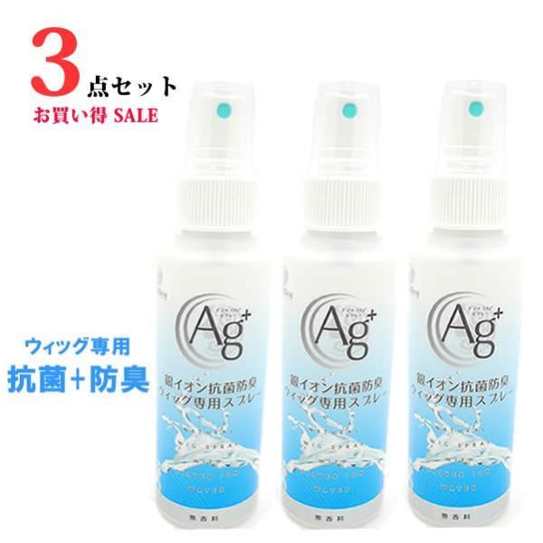 ウィッグスプレー シャンプー ウィッグ専用スプレー ウィッグケア シャンプーレス ナノスプレー 日本製 抗菌 nanospray3pcs|wigwigrunes