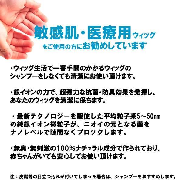 ウィッグスプレー シャンプー ウィッグ専用スプレー ウィッグケア シャンプーレス ナノスプレー 日本製 抗菌 nanospray3pcs|wigwigrunes|06