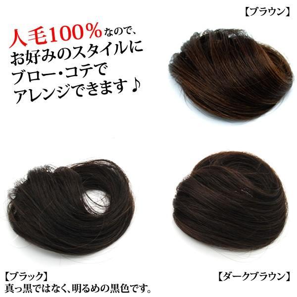 ウィッグ ヘアピース  人毛100% 円形脱毛症 部分ウィッグ かつら 送料無料 増毛 tk9|wigwigrunes|06