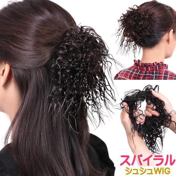 ウィッグ 部分ウィッグ 人気 シュシュタイプ つけ毛  エクステ 人気 w-11|wigwigrunes