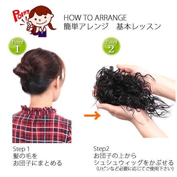 ウィッグ 部分ウィッグ 人気 シュシュタイプ つけ毛  エクステ 人気 w-11|wigwigrunes|03