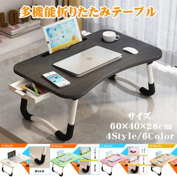 テーブル折りたたみおしゃれサイドテーブルミニテーブルコンパクトデスクセンターテーブルベッド省スペース在宅ワーク食事勉強ゲーム