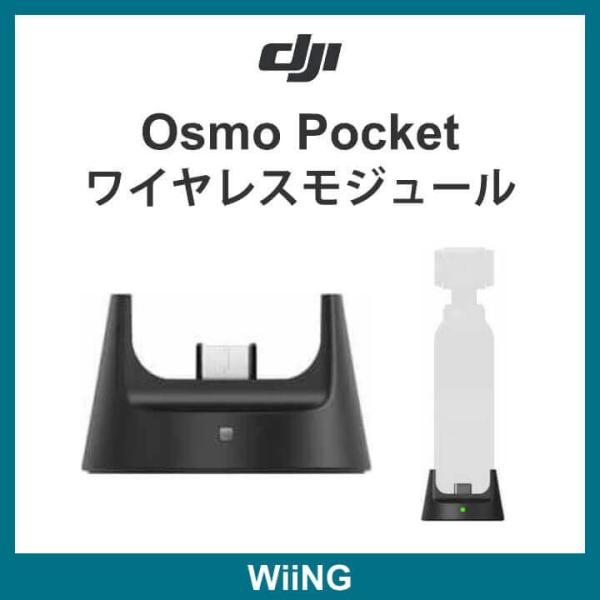 Osmo Pocket ワイヤレスモジュール (DJI オズモ ポケット)※お取り寄せ