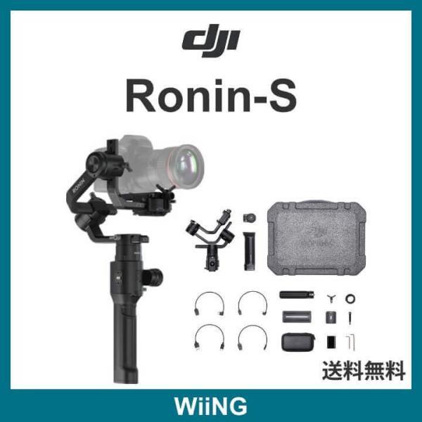 Ronin-S ローニン エス - DJI ジンバル カメラ 片手持ち スタビライザー