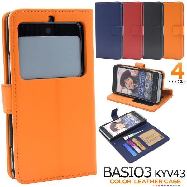 BASIO3 KYV43 用 カラーレザー手帳型ケース  背面スライドカバー対応|wil-mart