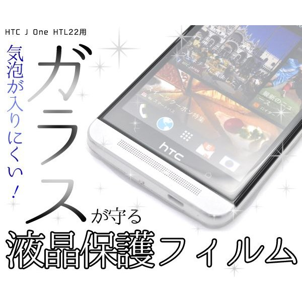 HTC J One HTL22 対応  液晶保護ガラスフィルム for au HTC J One HTL22