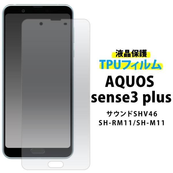 送料無料 アクオス センス3プラス AQUOS sense3 plus(サウンド SHV46/SH-RM11/SH-M11) 専用 液晶保護TPUフィルム  AQUOSsense3プラス