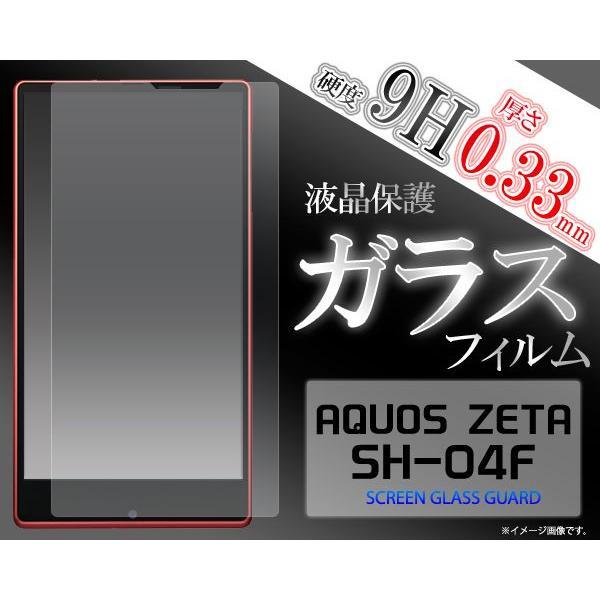 AQUOS PHONE(アクオスフォン) ZETA SH-04F用 液晶保護ガラスフィルム|wil-mart