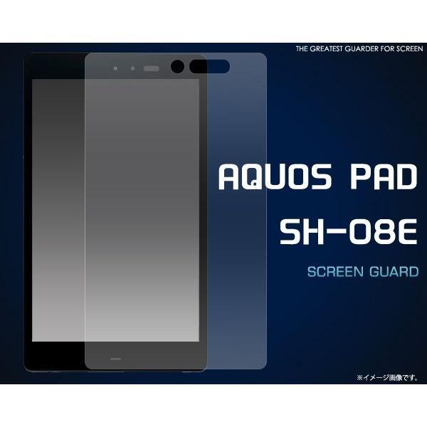 AQUOS PAD SH-08Eシリーズ 対応 液晶保護シール docomo アクオスパッド SH-08E