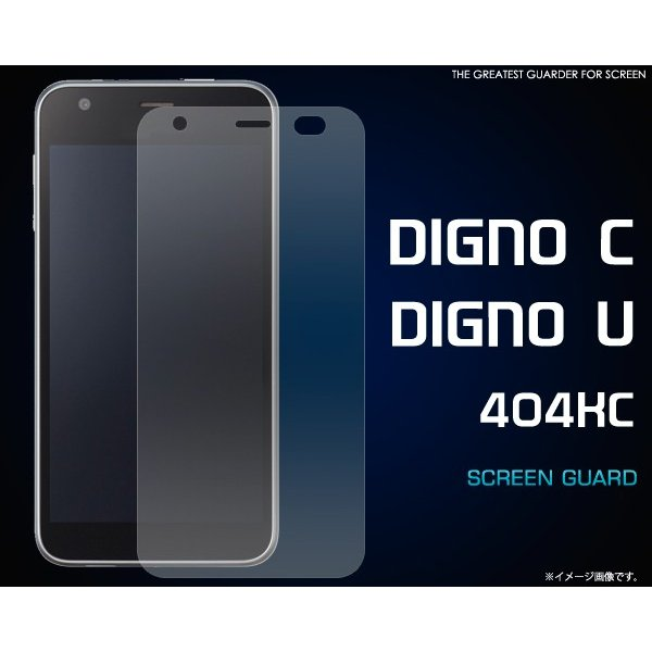Y!mobile DIGNO(ディグノ) C 404KC用液晶保護フィルム|wil-mart