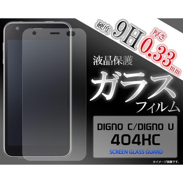 [秋の行楽セール] Y!mobile DIGNO(ディグノ) C 404KC用液晶保護ガラスフィルム|wil-mart