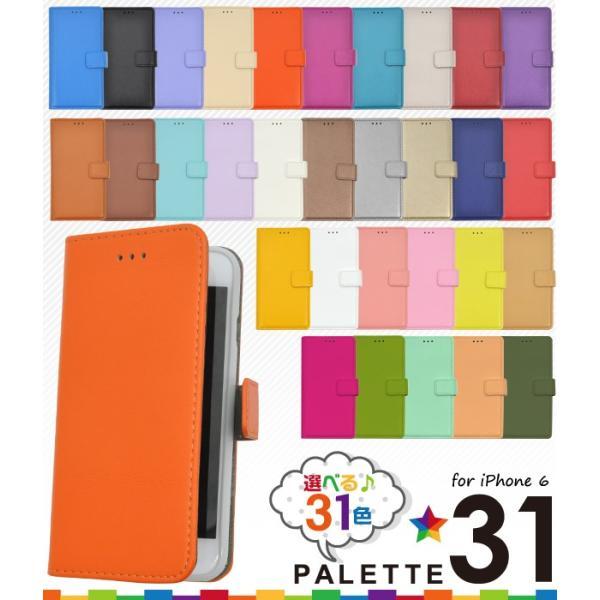 iPhone6s/iPhone6(4.7インチ)用 手帳型 31色カラーレザーケースポーチ スタンドケース wil-mart
