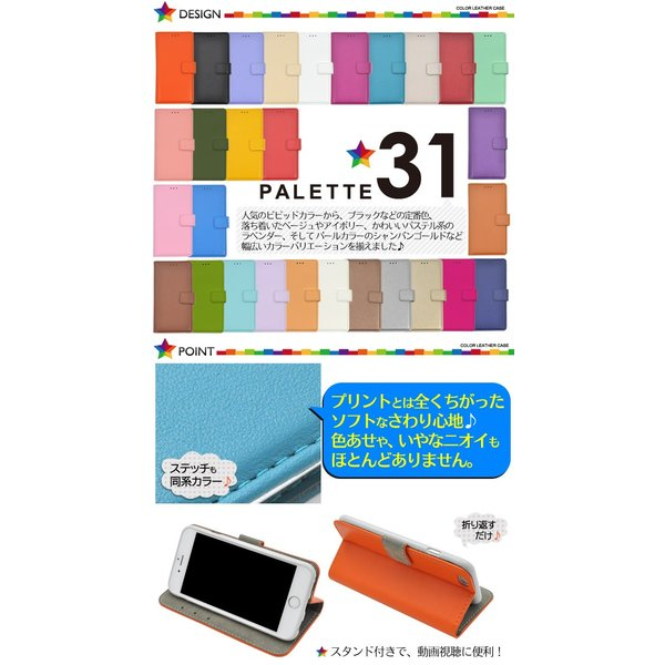 iPhone6s/iPhone6(4.7インチ)用 手帳型 31色カラーレザーケースポーチ スタンドケース wil-mart 02