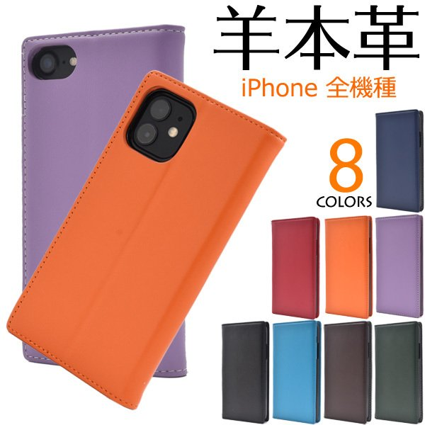 iPhone全機種 シープスキンレザー手帳型ケース 羊革 iphoneSE2/iphone11/11pro/proMAX/XR/XS MAX/X/XS/iPhone8/iphone7/SE/6/6S/5/5S/6P/7PLUS