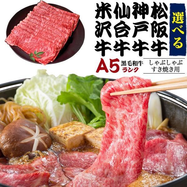 A5ランク高級和牛 しゃぶしゃぶ、すき焼き用牛肉 神戸牛 松阪牛 仙台牛 米沢牛 選べる4大ブランド  牛肉 冷凍便