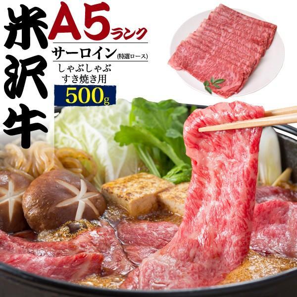 米沢牛 サーロイン(特選ロース)しゃぶしゃぶ、すき焼き用スライス 冷凍 500g 国産黒毛和牛 国産A5ランク 牛肉