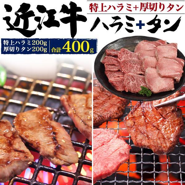 近江牛 焼肉用 特上ハラミ+厚切りタン+タンスジ 食べ比べセット 500g 牛肉 高級 ほとんど流通しない 超希少な三大和牛「近江牛」の特上ハラミ
